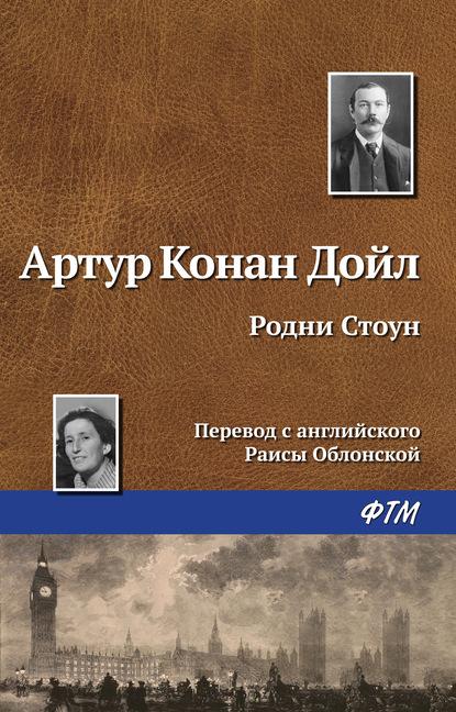 Артур Конан Дойл. Родни Стоун