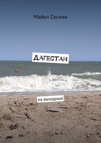 Дагестан. На выходные