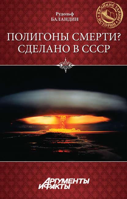 Рудольф Баландин Полигоны смерти? Сделано в СССР баландин рудольф константинович черная магия мозга