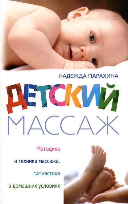Надежда Парахина Детский массаж. Методика и техника массажа, гимнастика в домашних условиях
