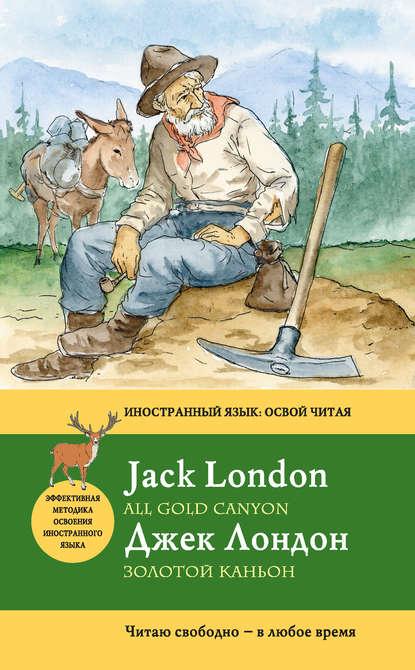 Золотой каньон / All Gold Canyon - Джек Лондон