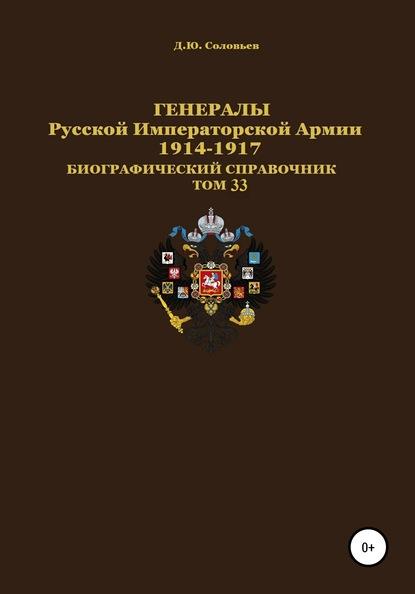Генералы Русской Императорской Армии 1914–1917 гг. Том 33