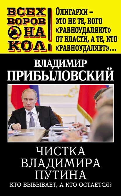 Чистка Владимира Путина. Кто выбывает, а