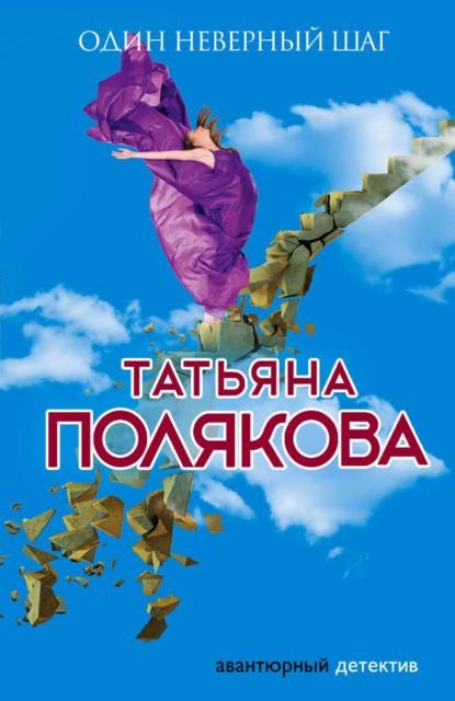 Татьяна Полякова — Один неверный шаг