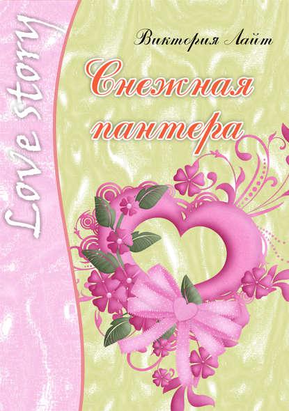 Виктория Лайт Снежная пантера снежная дарья роли леди рейвен книга первая