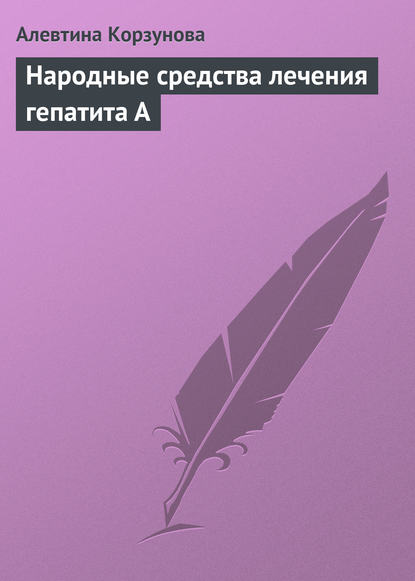 Корзунова Алевтина Народные средства лечения гепатита А