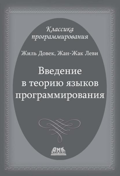Жан-Жак Леви Введение в теорию языков программирования