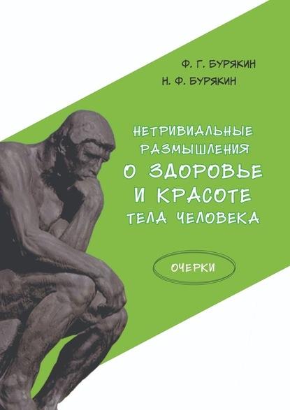 Ф. Г. Бурякин. Нетривиальные размышления оздоровье икрасоте тела человека. Очерки
