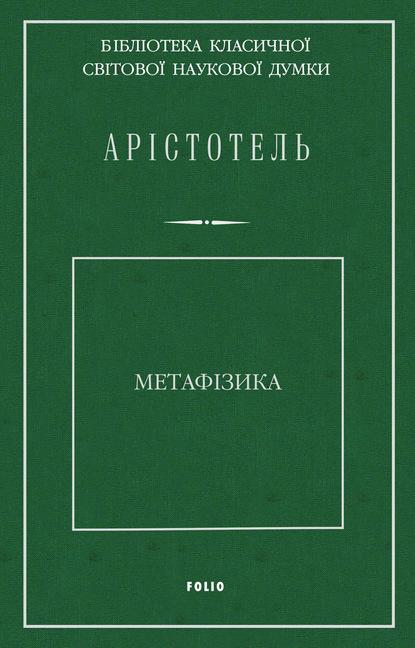 Аристотель — Метафізика