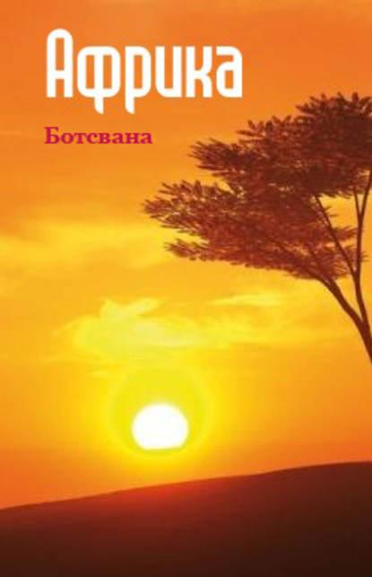 Фото - Группа авторов Южная Африка: Ботсвана южная африка юар зимбабве мозамбик ботсвана намибия замбия малави свазиленд