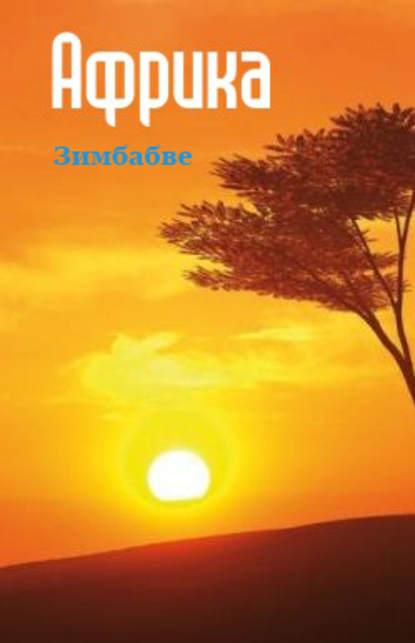 Фото - Группа авторов Южная Африка: Зимбабве южная африка юар зимбабве мозамбик ботсвана намибия замбия малави свазиленд