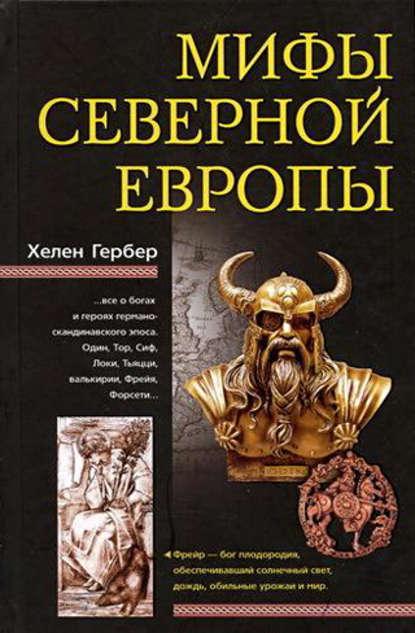 Хелен Гербер — Мифы Северной Европы