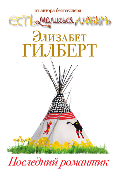 Гилберт Элизабет Последний романтик