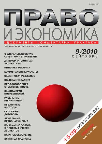 Группа авторов Право и экономика №09/2010 отсутствует право и экономика 01 2010