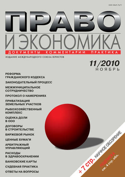 Группа авторов Право и экономика №11/2010 отсутствует право и экономика 01 2010