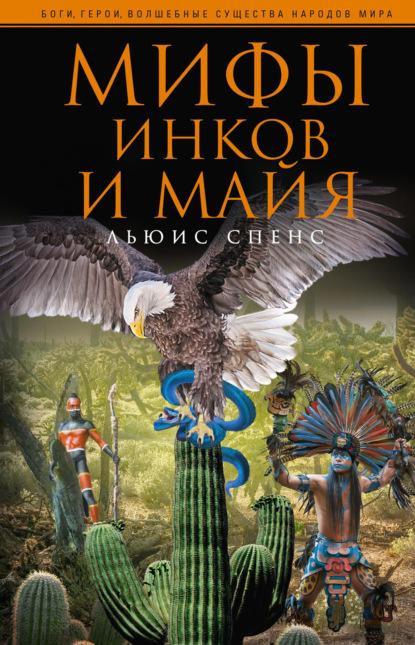 Льюис Спенс — Мифы инков и майя