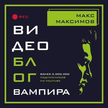 Максимов Макс Видеоблог вампира обложка