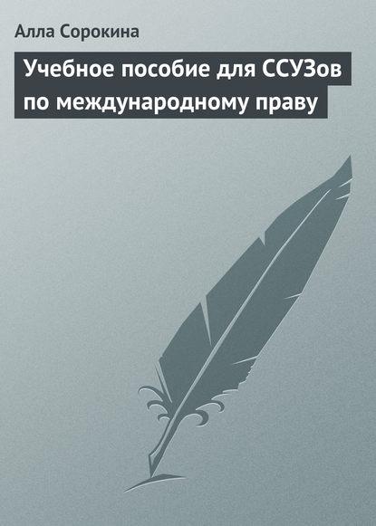 Учебное пособие для ССУЗов по международному праву