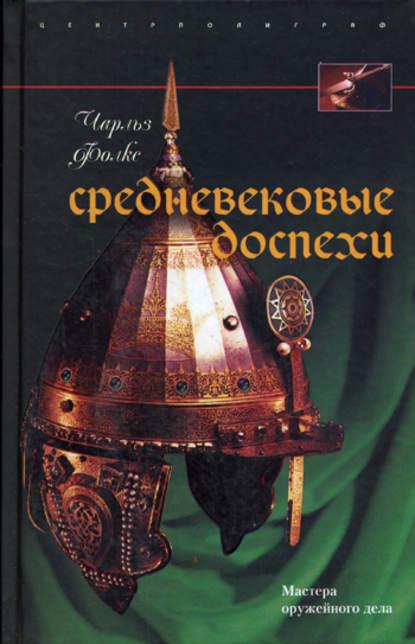 Чарльз Фолкс Средневековые доспехи. Мастера оружейного дела недорого