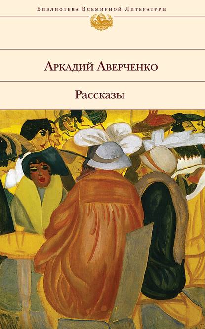 Аркадий Аверченко Разумная экономия