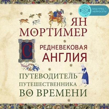 Мортимер Ян Средневековая Англия. Гид путешественника во времени обложка