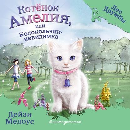 Медоус Дейзи Котёнок Амелия, или Колокольчик-невидимка обложка