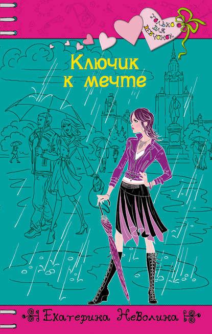 Екатерина Неволина Ключик к мечте я ненавижу тебя только не бросай меня пограничные личности и как их понять