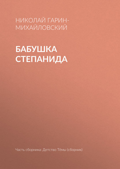 Фото - Николай Гарин-Михайловский Бабушка Степанида николай гарин михайловский радости жизни