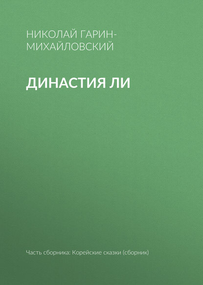 Николай Гарин-Михайловский Династия Ли николай гарин михайловский ни муей