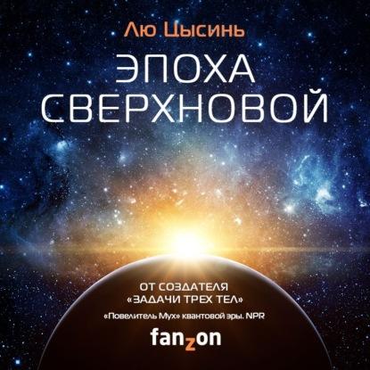 Цысинь Лю Эпоха сверхновой обложка