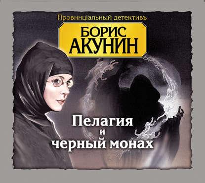 Фото - Борис Акунин Пелагия и черный монах акунин б пелагия и черный монах