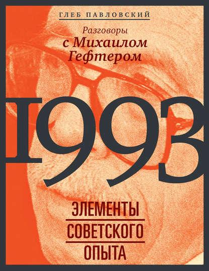1993: элементы советского опыта. Разговоры с Михаилом