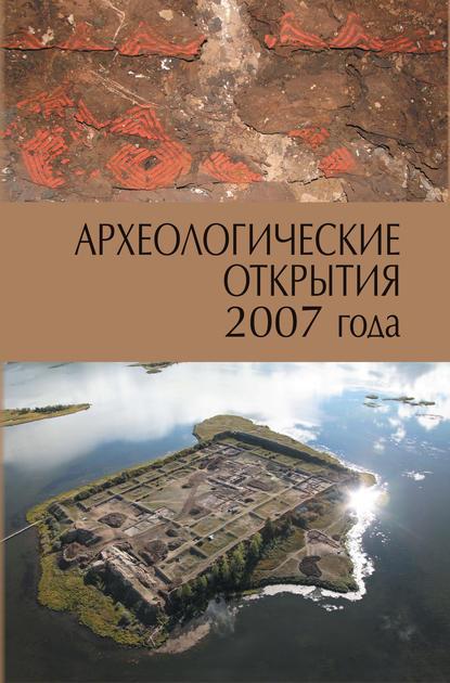 Фото - Сборник статей Археологические открытия 2007 года итоги мпг 2007 08 и перспективы российских полярных исследований