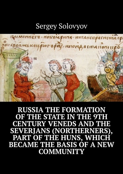 Sergey Solovyov Russia the formation ofthe state inthe 9th century Veneds and the severjans (northerners), part ofthe Huns, which became the basis ofanew community недорого