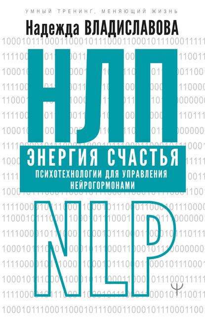 НЛП. Энергия счастья. Психотехнологии для управления нейрогормонами Владиславова Надежда