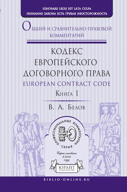 Кодекс европейского договорного права – European Contract