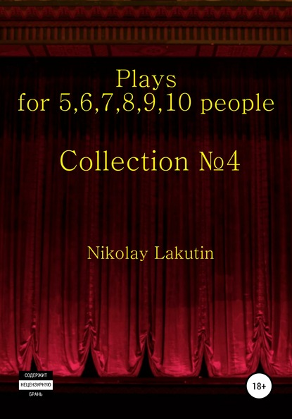 Фото - Nikolay Lakutin Plays on the 5,6,7,8,9,10 people. Collection №4 nikolay lakutin quest the drummer s soul all the parts complete collection