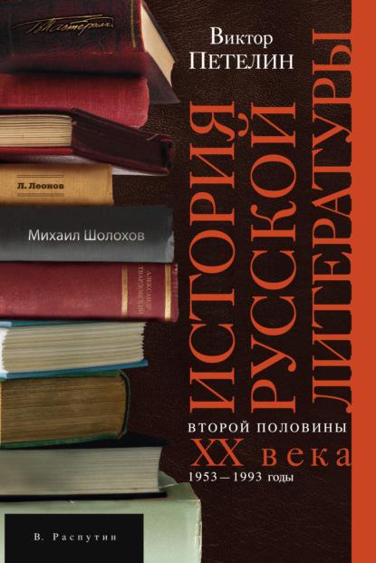 История русской литературы второй половины XX века.
