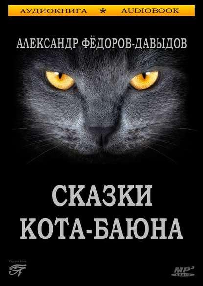 Фото - А. А. Федоров-Давыдов Сказки Кота-Баюна сказки кота баюна