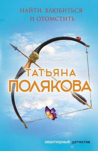 Татьяна Полякова — Найти, влюбиться и отомстить