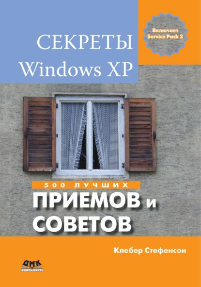 Секреты Windows XP. 500 лучших приемов