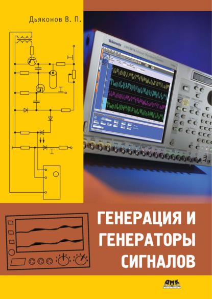 В. П. Дьяконов Генерация и генераторы сигналов