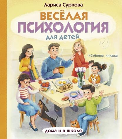 Лариса Суркова Весёлая психология для детей. Дома и в школе суркова л веселая психология для детей дома и в школе