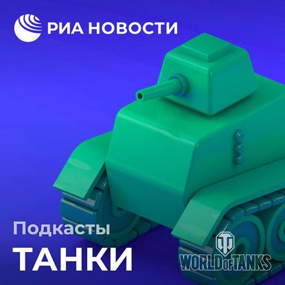 Известные танковые сражения. Домпэр, Арракур, Студзянки