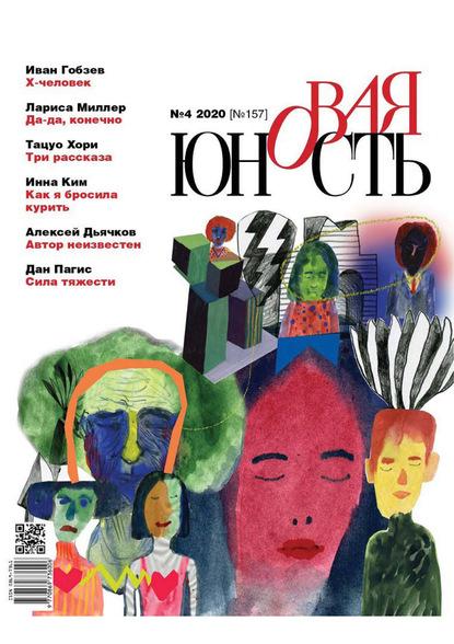 Группа авторов Новая Юность № 4/2020 новая юность 2015 избранное