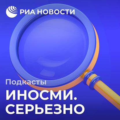 Алексей Дубосарский Восток-2018. Освежить воспоминания о холодной войне