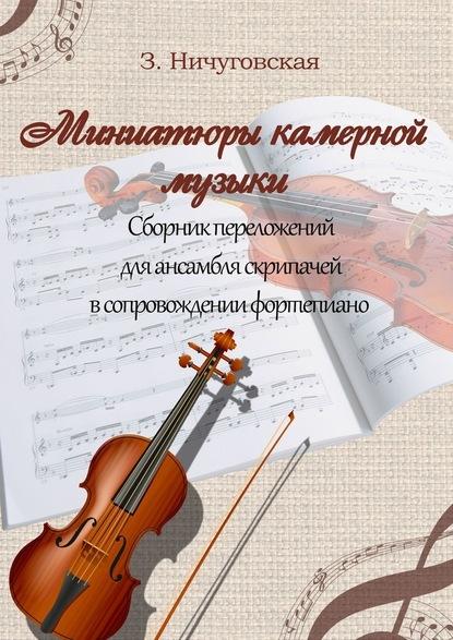 Зиля Раисовна Ничуговская Миниатюры камерной музыки