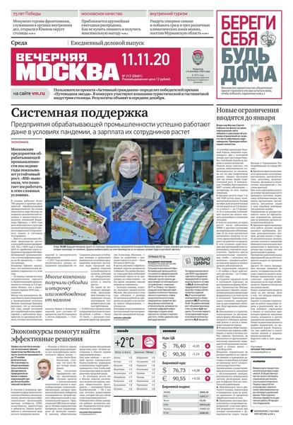 Вечерняя Москва 212-2020