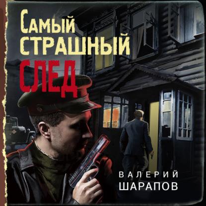 Шарапов Валерий Георгиевич Самый страшный след обложка