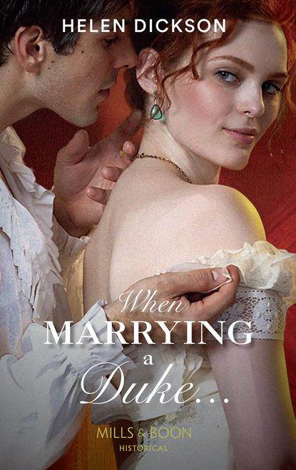 Хелен Диксон When Marrying a Duke... недорого